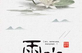 水墨古風設計荷葉蓮花唯美配圖傳統雨水節氣psd平面宣傳海報