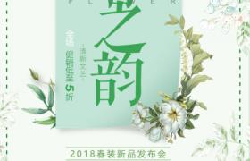 彩绘繁花艺术装饰极简风设计春之韵春季促销宣传海报