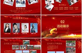 喜庆中国红乘梦飞翔共创辉煌主题年会表彰活动流程设计PPT模板