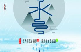 清新藍色打底卡通雨傘極簡插畫傳統節氣雨水平面宣傳海報