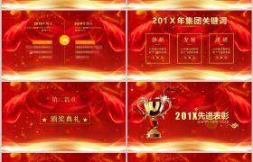喜庆中国风回收往昔展望未来年度总结誓师大会流程PPT模板