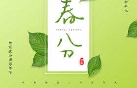 淡绿浅色背景绿色树叶清新装饰春分节气宣传海报