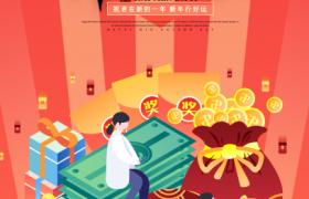 钱财礼盒惊喜卡通插图橙色条纹背景开门大吉psd平面宣传海报