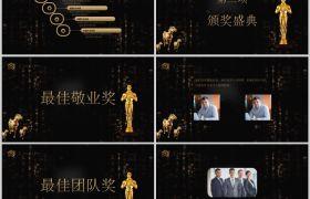 黑色背景大气金色粒子展示企业年度总结暨颁奖典礼策划PPT模板