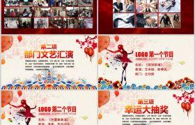 喜慶紅色炫彩精致設計回往昔戰未來主題年會流程暨頒獎盛典策劃PPT模板