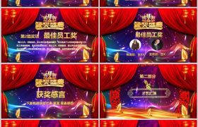 炫彩幕布演绎回首过去展望未来年度颁奖盛典流程设计策划PPT模板