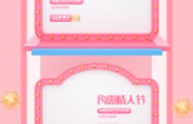 粉色系甜蜜打造愛心彩球精美舞臺背景214情人節電商首頁素材