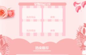 38女王盛宴精美梦幻粉红舞台热气球糖果甜蜜装饰电商首页下拉素材