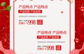 214為愛放價紅色玫瑰精致蝴蝶結裝點情人節專題電商首頁促銷海報