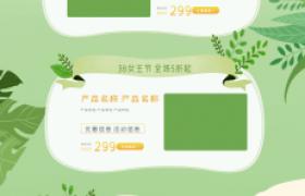 38女王节清爽卡通绿色植物装饰PSD店铺首页宣传素材