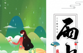大氣清新文藝彩繪風藝術水墨標題傳統雨水節氣宣傳海報