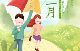 浪漫情侣春季放风筝清新卡通图案你好二月平面宣传海报