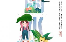 純白簡約打底主題文字綠色植物裝飾psd雨水節氣宣傳海報