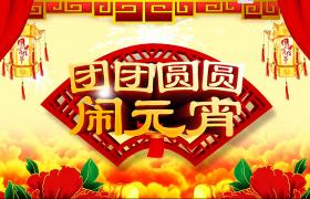 團團圓圓鬧元宵喜慶孩童卷軸文字祝福節日視頻素材含音樂