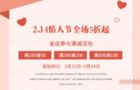 创意立体标题橙白简约设计2.14情人节花店宣传海报