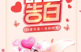 2.14甜蜜告白浪漫情侣爱心蝴蝶设计情人节平面宣传素材