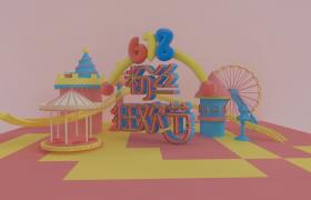 618粉丝狂欢节梦幻卡通城堡背景电商平台福利广告宣传C4D场景模型