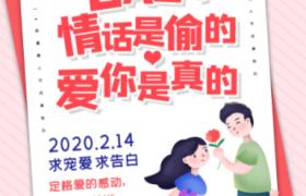 2.14情人節創意粉色甜蜜封面設計卡通情侶圖案psd促銷宣傳海報