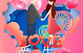 LOVE愛的告白夢幻彩云創意封面甜蜜情侶圖案2.14情人節活動宣傳素材