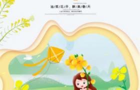 春天你好簡約扁平化封面黃色清新花束圖案psd平面宣傳海報