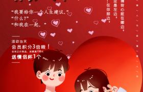 LOVE-U红色喜庆背景校园情侣卡通创意图案情人节活动宣传海报