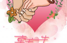 浪漫攜手卡通彩繪插圖牽手一生2.14情人節促銷宣傳素材