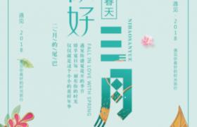 绿色清新主题色精致繁花温馨装饰你好三月psd宣传海报