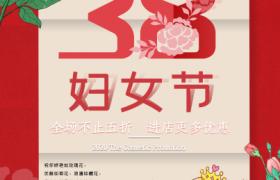爱美女生卡通图案精致花朵边框装饰38妇女节店铺促销宣传海报