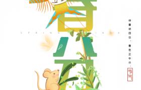 精美纸鸢卡通老鼠创意炫彩标题装饰PSD春分节气宣传海报
