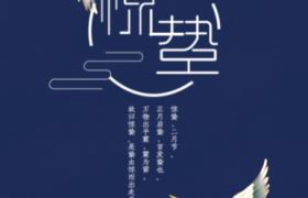 仙鹤浪潮蓝色国潮风设计惊蛰节气psd宣传海报