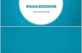 蓝色碎花粒子大气科技类PPT模板背景图片素材