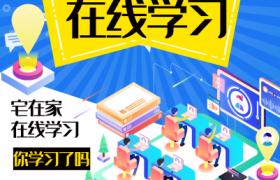 蓝黄卡通时尚风宅在家在线学习psd平面宣传海报