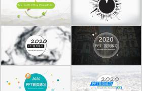 简约创意科技商务类PPT首页设计背景图片素材