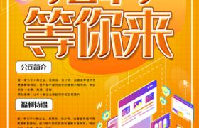 黄色格子背景网络炫彩图案装饰招聘等你来psd宣传海报