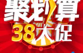 紅色放射狀背景聚劃算38大促psd節日促銷宣傳海報