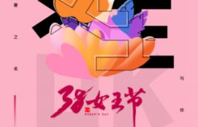 粉色清新封面彩绘浪漫女神38女王节PSD促销宣传海报