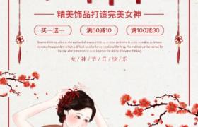 民国旗袍女神梦幻卡通图案设计38女神节活动促销宣传海报