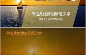 金色暮光视觉效果大气海上夕阳PPT背景图片素材