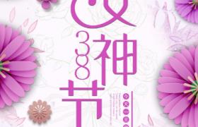 紫色雏菊封面边框浪漫点缀38女神节活动促销宣传海报