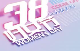 浅粉渐变风倾斜字体视觉吸引效果展示38妇女节平面宣传素材