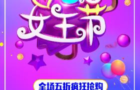 星星彩球时尚元素点缀炫彩渐变背景设计38女王节活动促销海报