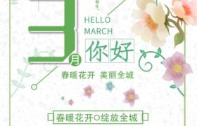 3月你好娇嫩鲜花清新绿叶装饰PS春季钜惠宣传海报