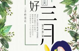 彩绘绿植边框女神捧花图案你好三月你好春天PSD宣传海报
