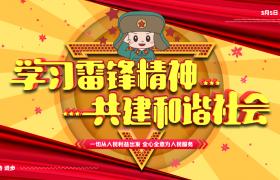 紅黃創意背景星星中國元素點綴學習雷鋒精神PSD宣傳海報