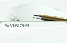 大气清新钢笔笔记本商务学习PPT背景图片素材