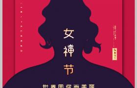 浪漫紅色背景女神藝術剪影圖案38女神節PSD平面宣傳海報