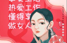 魅力女神逼真卡通图案设计香水玫瑰花装饰妇女节促销宣传海报
