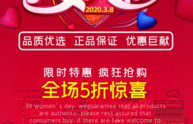 女人节炫彩爱心标题红色浪漫背景设计38妇女节平面宣传海报