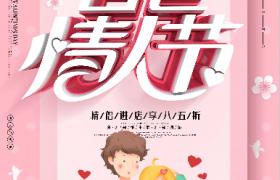 3D粉白梦幻标题设计卡通情侣甜蜜装饰白色情人节平面宣传海报