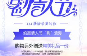 梦幻云端背景蓝色字体创意设计白色情人节PS宣传海报